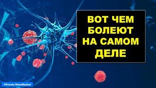 Вот что на самом деле бушует в России и мире | Pravda GlazaRezhet