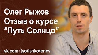 Олег Рыжов. Отзыв о курсе Путь Солнца.