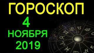 ГОРОСКОП НА 4 НОЯБРЯ 2019 ГОДА / АСТРОЛОГИЧЕСКИЙ ПРОГНОЗ