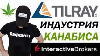 Инвестиции. Interactive brokers. Бизнес идеи. Tilray