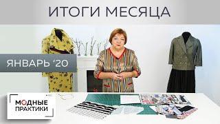 Подводим итоги первого месяца года.Январь-месяц продуктивной, интересной работы на Модных практиках!