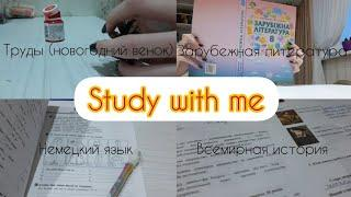 ☆ Study with me #2 | Учись со мной | Motivation to study | Мотивация на учебу ☆