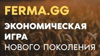 НОВЫЙ ПРОЕКТ ДЛЯ ЗАРАБОТКА FERMA.GG   СТРАХОВОЙ ФОНД 30.000 РУБЛЕЙ   https://ferma.gg отзыв