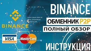 Binance p2p обмен криптовалют | Как быстро и дёшево купить криптовалюту