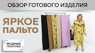Двубортное пальто с сногсшибательным воротником для Ирины Михайловны. Обзор готового изделия.