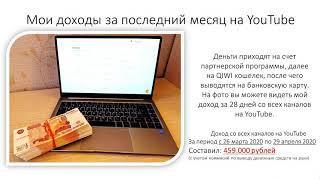 150.000 рублей в месяц на YouTube оставаясь дома за компьютером!