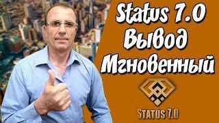 Status 7.0 вывод мгновенный!!!!!! проверено. Матрица вход от 100 рублей. Заработок на 2021 год