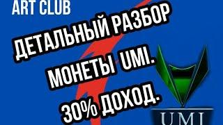 UMI разбор проекта и маркетинга 30% прибыли в месяц