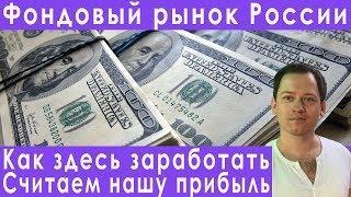 Фондовый рынок России биржевая торговля итоги прогноз курса доллара евро рубля акций на февраль 2020
