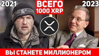 Вы будете богатым, если купите 1000 XRP прямо сейчас...   Ripple XRP Прогноз Криптовалюта Новости l