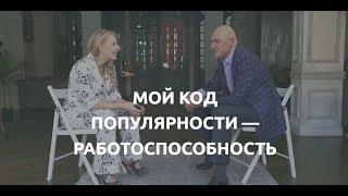 Радислав Гандапас: секреты личного бренда - интервью для Екатерины Иноземцевой