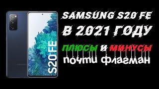 samsung s20 fe обзор   отзыв о смартфоне samsung s20 fe - Отзывы в Плеер.Ру