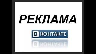 Как настроить рекламу Вконтакте для продвижения чат бота 2019 Полная версия