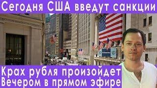 Обвал рынка акций США санкции против России прогноз курса доллара евро рубля валюты на декабрь 2019