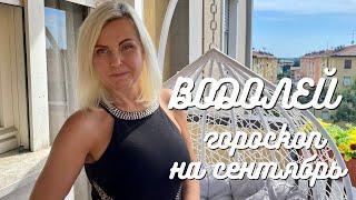 ВОДОЛЕЙ ГОРОСКОП НА СЕНТЯБРЬ 2021 ГОДА ОТ VENUSLIFE