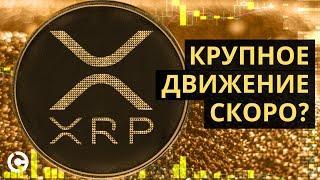 XRP Прогноз на Октябрь 2020 | 01-15 Октябрь | Крупное Движение Скоро?