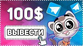 БОЛЬШОЙ заработок в телеграмме БЕЗ ВЛОЖЕНИЙ. Как заработать деньги в интернете, 100$ с ПК И ТЕЛЕФОНА