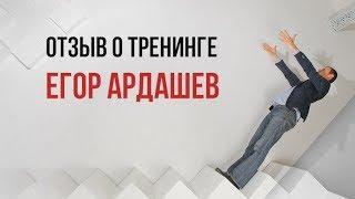 "Отзыв о тренинге ""Предназначение. Как найти дело жизни."" от Егора Ардашева"