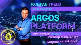 Argos вебинар 31.01.2020 /Разбор маркетинга Аргос / Argos маркетинг / как заработать в интернете