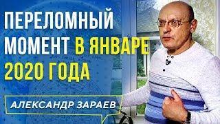 ПЕРЕЛОМНЫЙ МОМЕНТ В ЯНВАРЕ 2020 ГОДА. АЛЕКСАНДР ЗАРАЕВ