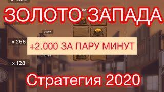 """1XBET - НОВАЯ БЕСПРОИГРЫШНАЯ СТРАТЕГИЯ НА ИГРУ """"ЗОЛОТО ЗАПАДА"""" ТАКТИКА!ПРОМОКОД 2020"""