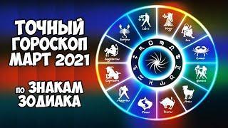Самый точный Гороскоп на МАРТ 2021 года по Знакам Зодиака