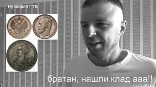 Старый РАЗВОД с царскими МОНЕТАМИ на улице. продажа обман мошенники фальшивые деньги нумизматика
