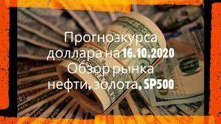 Прогноз курса доллара на 16.10.2020 Обзор рынка нефти, золота, SP500