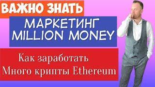 ВАЖНО ЗНАТЬ | Маркетинг Million Money | Миллион Мани