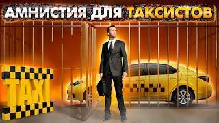 Эксперименты от Яндекс такси / Блокировки / Техосмотр / Развод таксистов / Бородач