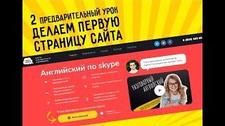 Урок 2. Делаем первый экран на Platformalp. Сайт для школы английского языка.
