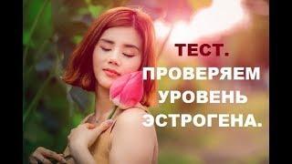 ТЕСТ. Уровень ЭСТРОГЕНА в организме. Алена Дмитриева.