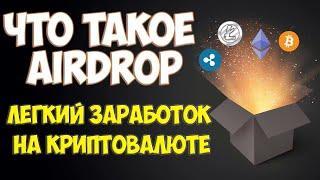НОВАЯ ХАЛЯВА! IDO Whitelist от TrustPad и TrustFi / Аирдроп /  Crypto . Airdrop / Криптовалюта