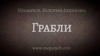 Грабли | Библиотека Меганыча. Аудиокнига для мужчин