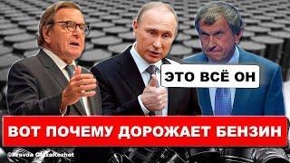 Мы принципиально держим цену на бензин высокой - заявил Путин | Pravda GlazaRezhet