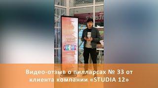 Видео отзыв о пилларсах № 39 от клиента компании 'STUDIA 12'
