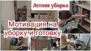 ЛЕТНЯЯ УБОРКА/ организация хранения детских игрушек в маленькой квартире/ мотивация на уборку
