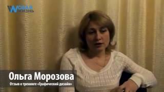 """Отзыв Ольги Морозовой о тренинге """"Графический дизайн"""""""