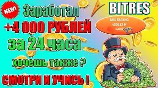 Самый легкий заработок в интернете| + 4000 рублей за 24 часа|Схема заработка|Халява