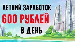 Летний заработок в интернете 600 рублей в день СТАБИЛЬНО можно без вложений