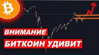 Криптовалюта Bitcoin УДИВИТ ВСЕХ ТРЕЙДЕРОВ | Биткоин Прогноз!