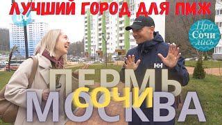 Стоит ли переезжать в СОЧИ ➤ОТЗЫВЫ о Сочи и переезде из Москвы ➤Плюсы и минусы Сочи
