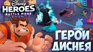 Disney Heroes Battle Mode - Герои Диснея Боевой Режим