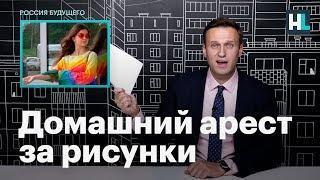 Навальный о деле Юлии Цветковой