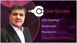 Олег Балаев о CIRCLE площадка трендовых направлений заработка онлайн