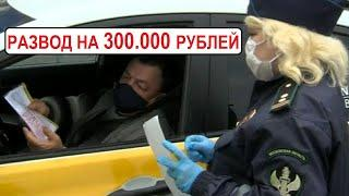 Штраф 300.000 рублей за отсутствие маски. Новый развод от МАДИ и Минтранса. Столица Мира.
