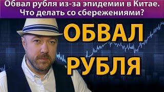 Обвал рубля на эпидемии Коронавируса в Китае.  Что делать?  Прогноз курса доллара рубля евро золото
