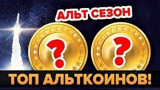 ТОП 2 Альткоина готовы ВЗОРВАТЬСЯ! В следующем АЛЬТ СЕЗОНе! (chico crypto)