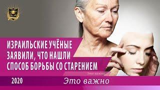 ЭТО ВАЖНО | Израильские ученые заявили, что нашли способ борьбы со старением  | 11.12.2020