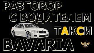 Разговор с водителем такси BAVARIA / отзыв о работе в такси Минска. Яндекс Такси нужен ?